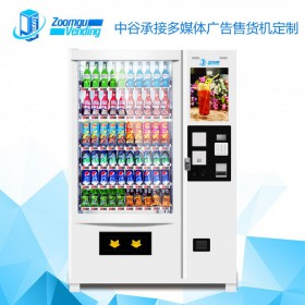中谷综合自动售货机22寸液晶屏多媒体广告综合售货机
