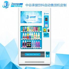 中谷承接多媒体蛇形货道饮料自动售货机定制