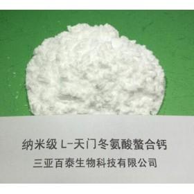 钙立速 L-天门冬氨酸钙 纳米氨基酸螯合钙 食品级原料