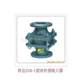 ZGB-I储罐波纹阻火器铸钢