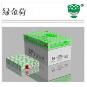 绿金荷16K/70g复印纸|大理绿金荷复印纸|大理绿打印纸