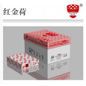 红金荷(70g/A3 )复印纸|安宁复印纸|安宁打印纸