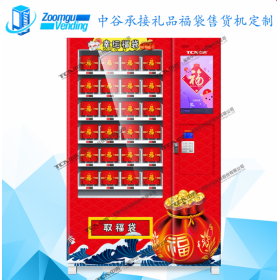 中谷承接定制礼品售卖机 台湾福袋机 幸运礼盒机