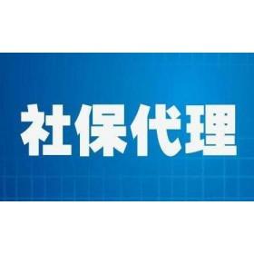 怎么保障员工社会福利   深圳单位员工社保代理