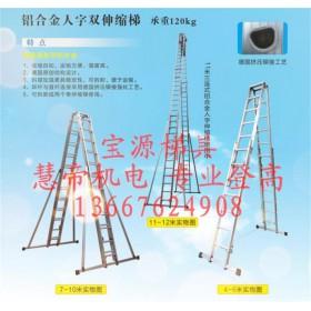 供应重庆铝合金双梯BYLS伸缩梯子4米6米8米9米10米12