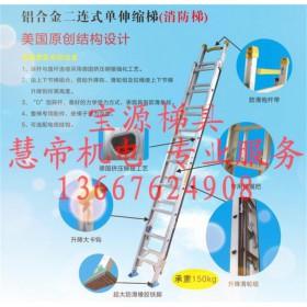 厂家供应重庆消防梯BYLL重庆14米梯子单伸缩梯4-14米