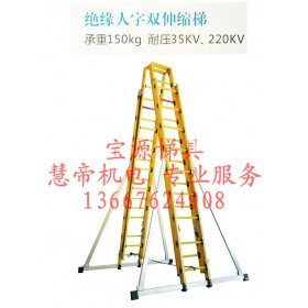 供应重庆玻璃钢绝缘梯电力维修登高梯电工梯