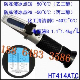 HT414ATC手持温补防冻剂冰点折射仪电池液比重计