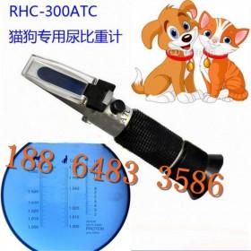 RHC-300ATC狗尿比重检测仪 猫尿比重检测仪