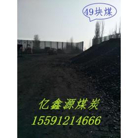 神木煤碳煤矿直销49块三八块中块煤38块煤煤炭价格