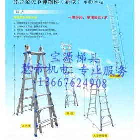 供应重庆铝合金梯重庆六关节梯折叠梯多功能梯多功能折叠梯