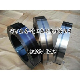 浙江SK4弹簧钢带,高硬度弹簧钢带