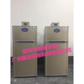 大学实验室防爆冰箱 爱科华100L双温冰箱