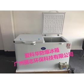 深圳惠州防爆冰箱 爱科华400L卧式冰箱