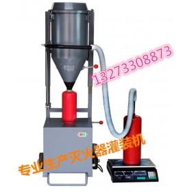 衡水卖的好的干粉灌装机是哪家/灭火器干粉灌装机