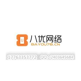 山东八优房卡手机麻将开发端游改编手游跨平台游戏