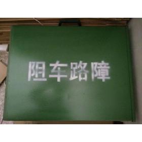 路障破胎器规格型号手动破胎器图片