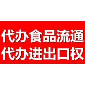 2018年北京办理朝阳进出口权审批