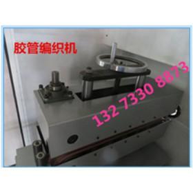 钢丝胶管编织机(缠绕编织机)供应商价格