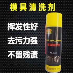 河南郑州模具清洗剂