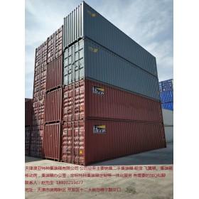长期出售二手集装箱  干货箱 改造箱房 等
