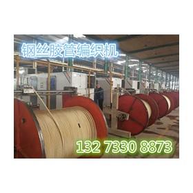 景县高压钢丝缠绕机生产(胶管编织机)生产供应商