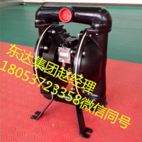 岽矿安牌BQG150/0.2矿用气动隔膜泵,东达明星产品风泵
