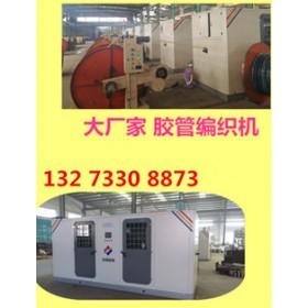 加强型胶管编织机#景县橡胶编织机厂家价格