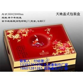 大米包装盒_红酒包装盒丹洋包装厂(图)