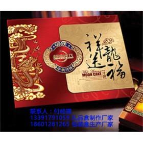 北京高档月饼盒制作,大米包装盒,丹洋包装厂 ,茶叶包装盒
