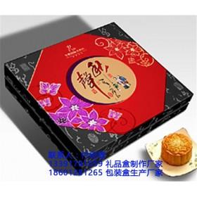 天津周边月饼盒, 高档月饼盒厂家,丹洋包装厂 ,茶叶包装盒