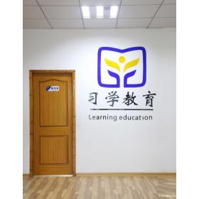 鹿城 习学教育 中小学托管