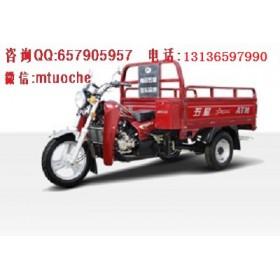 供应福田五星普通货运车125ZH-6(JC)三轮摩托车 正品