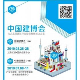 3月上海建材展会2019年上海建博会参展咨询处