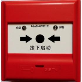 榆林消防报警厂家价格消火栓按钮J-SAM-GST9123A