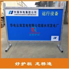 嘉兴硬质电厂安全围栏电厂栅栏全铝合金材质可移动双面LOGO板