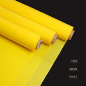 丝印网纱网布涤纶印刷网布油墨浆料丝网印刷制版耗材0.