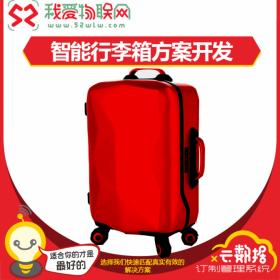 智能拉杆箱方案开发 自动跟随GPS定位商务行李箱主板研发