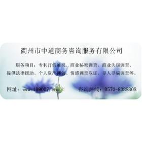 衢州私家侦探婚外情调查