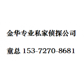 衢州私家侦探婚外遇调查