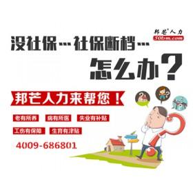 深圳社保代理公司,代理企业社保服务-深圳邦芒人力