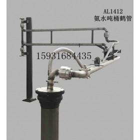 氨水吨桶鹤管