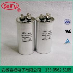CBB65空调电容 30UF 450V 压缩机启动电容器
