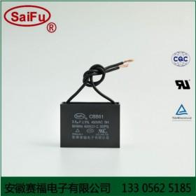 赛福厂家批发 风扇启动电容器CBB61 3.5uf 450V