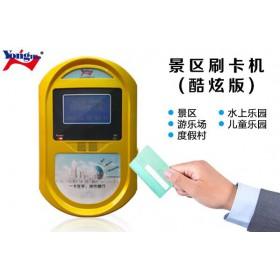 旅游景区刷卡机系统,景区消费一卡通系统定制,景区消费管理系统