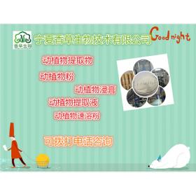 白毛茛提取物30:1 白毛茛速溶粉
