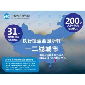 深圳专业物业满意度调查|深圳物业满意度调查公司