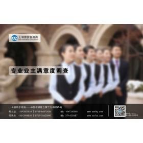 深圳做物业满意度调查比较好的公司是哪家