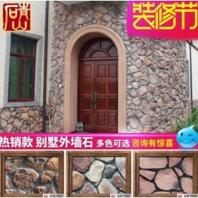 浙江别墅文化石外墙砖仿古人造石材流水石室外