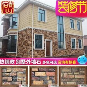 浙江别墅仿古砖室外农村文化石外墙砖瓷砖墙砖欧式